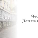 Честит 1-ви ноември Ден на народните будители